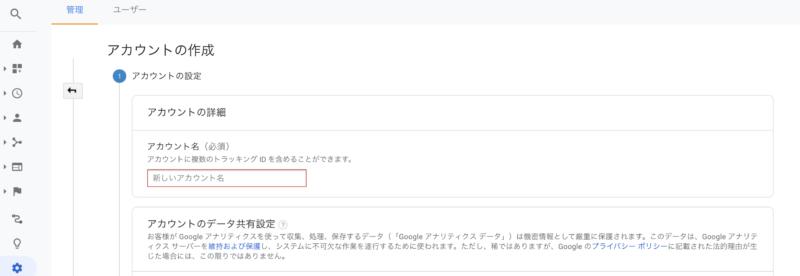 Googleアナリティクス2