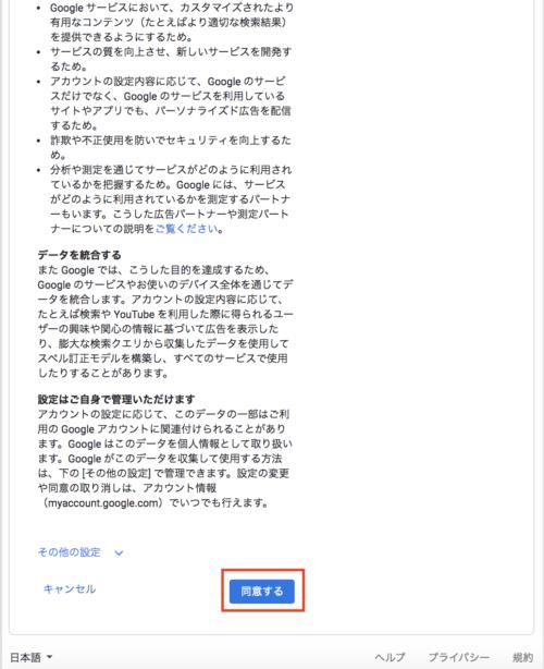 Gmailアカウント作成4