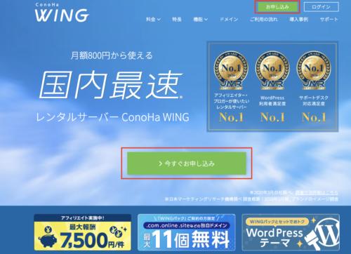 ConoHaWING3