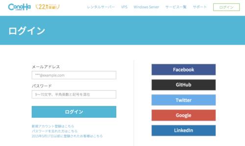 SSL化1