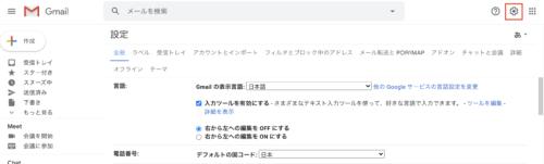 Gmailアカウント作成7