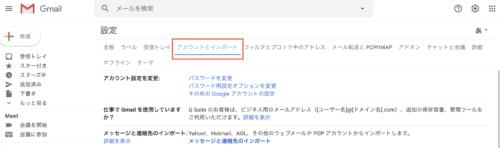 Gmailアカウント作成8