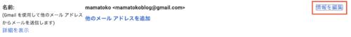 Gmailアカウント作成9