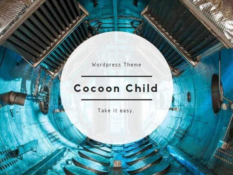 子テーマ【Cocoon】