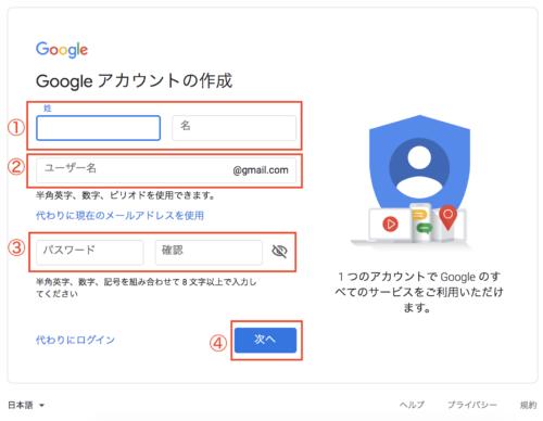 Gmailアカウント作成2