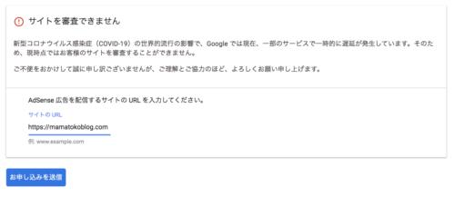 グーグルアドセンス1