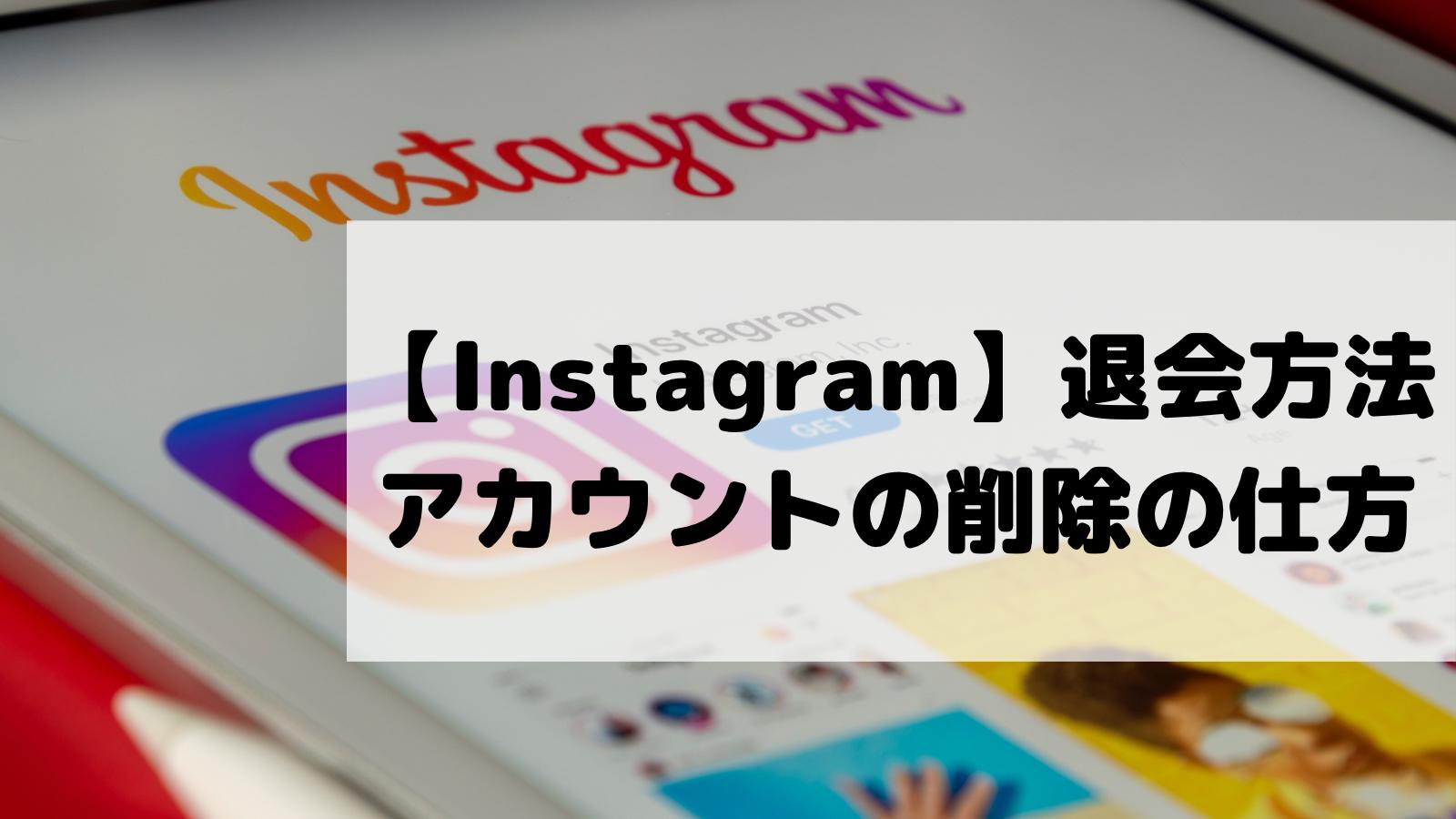 Instagram退会方法